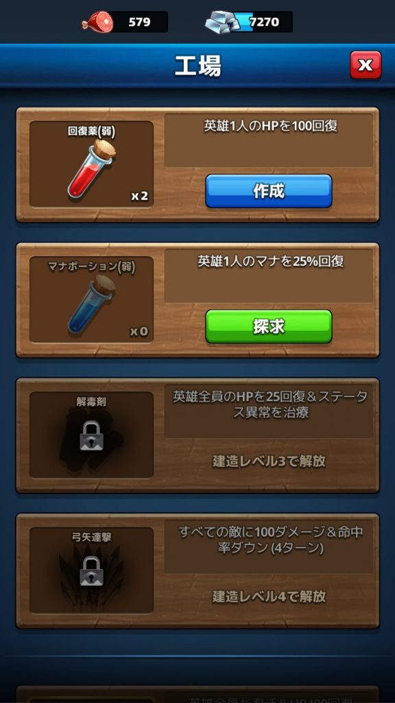 empires and puzzles(エンパイアズ&パズル)の工場