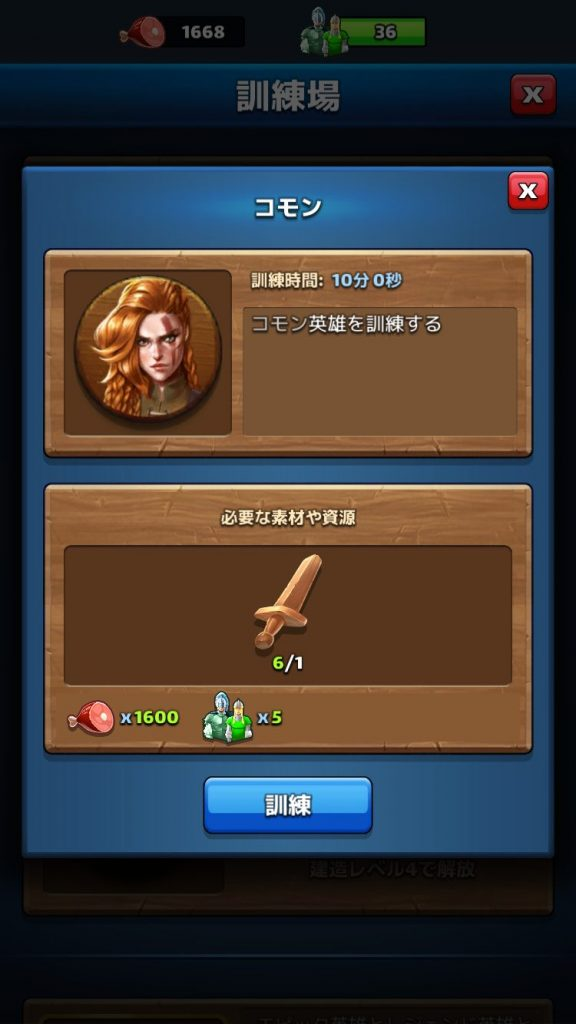 empires and puzzles(エンパイアズ&パズル)の訓練