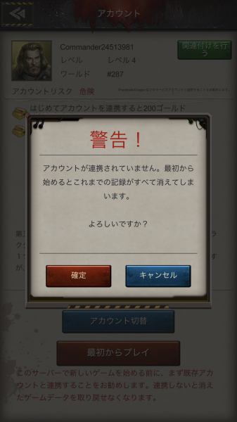 Age of Z警告